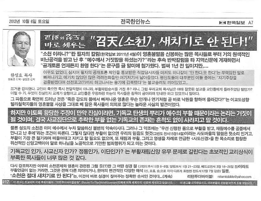회전_hansungho pastor 1-24.jpeg-page-017.jpg