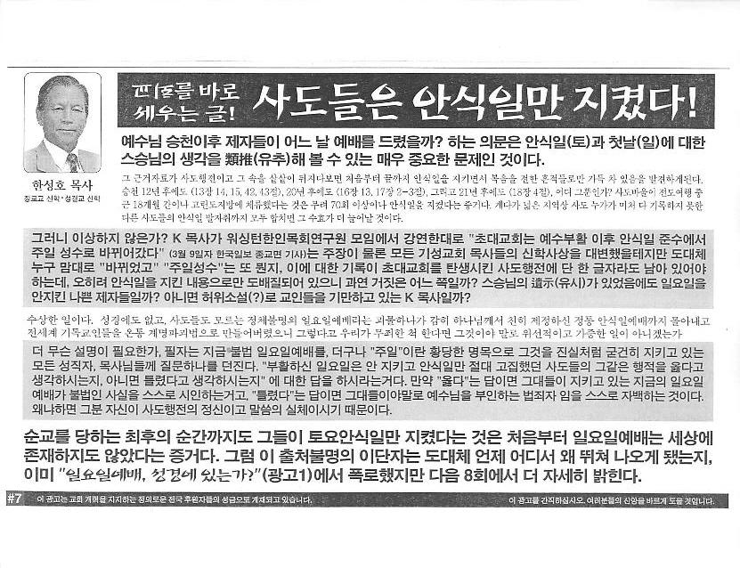회전_hansungho pastor 1-24.jpeg-page-007.jpg