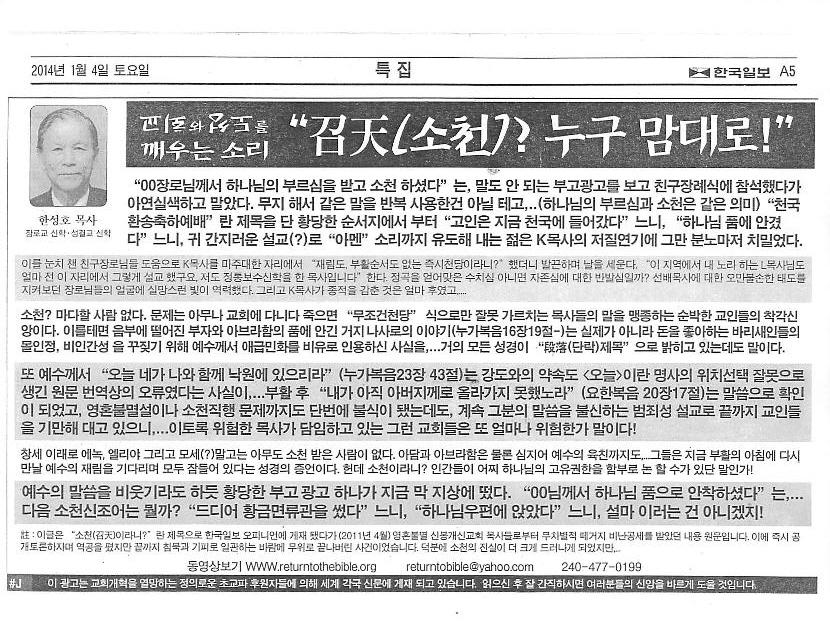 회전_hansungho pastor A-M 20140405.jpeg-page-010.jpg