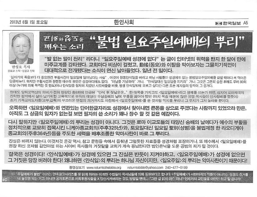 회전_hansungho pastor A-M 20140405.jpeg-page-003.jpg