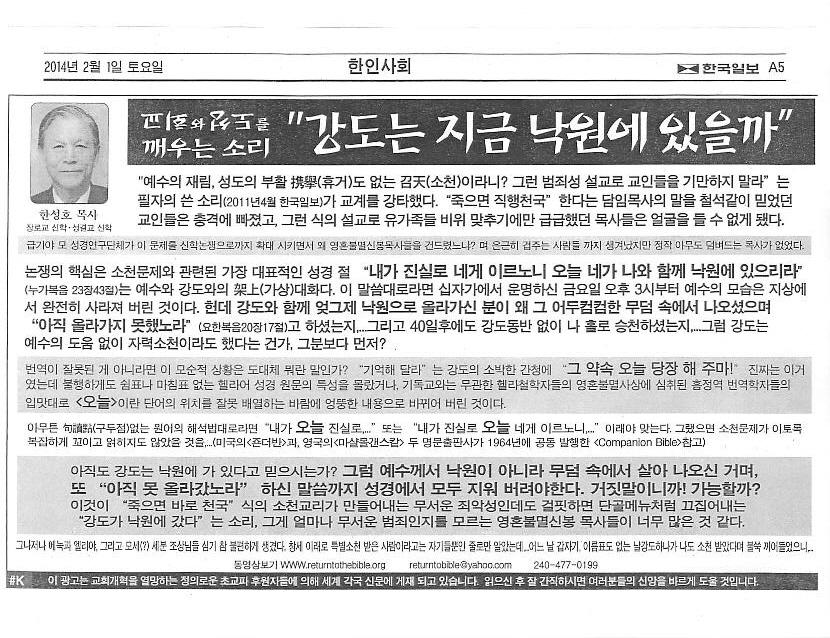 회전_hansungho pastor A-M 20140405.jpeg-page-011.jpg