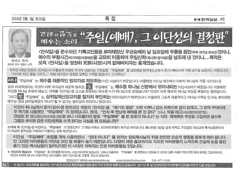 회전_hansungho pastor A-M 20140405.jpeg-page-012.jpg
