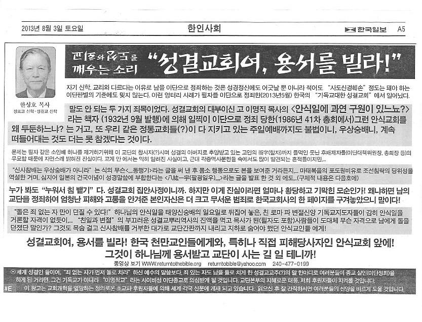 회전_hansungho pastor A-M 20140405.jpeg-page-005.jpg