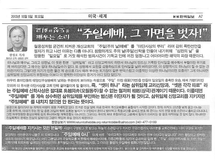 회전_hansungho pastor A-M 20140405.jpeg-page-007.jpg