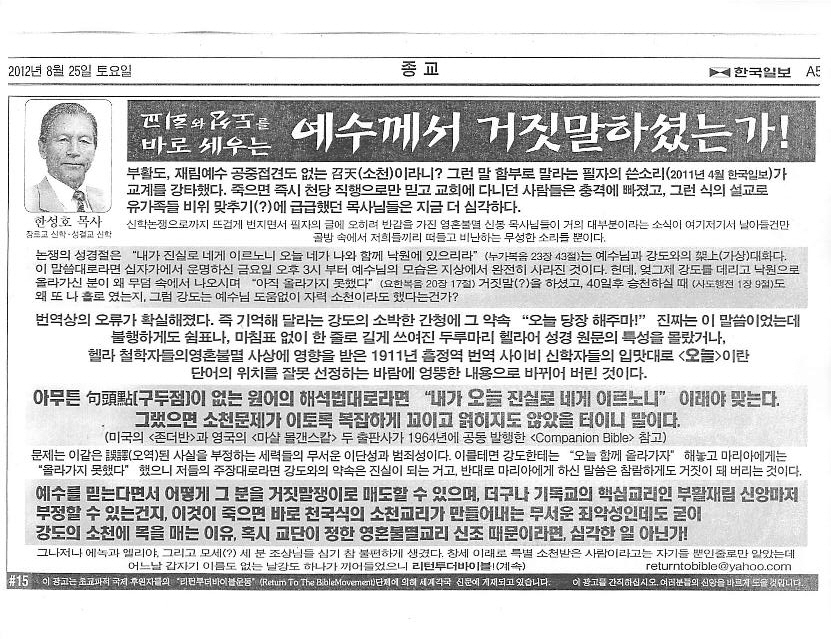 회전_hansungho pastor 1-24.jpeg-page-015.jpg