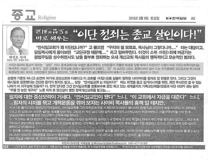 회전_hansungho pastor 1-24.jpeg-page-024.jpg