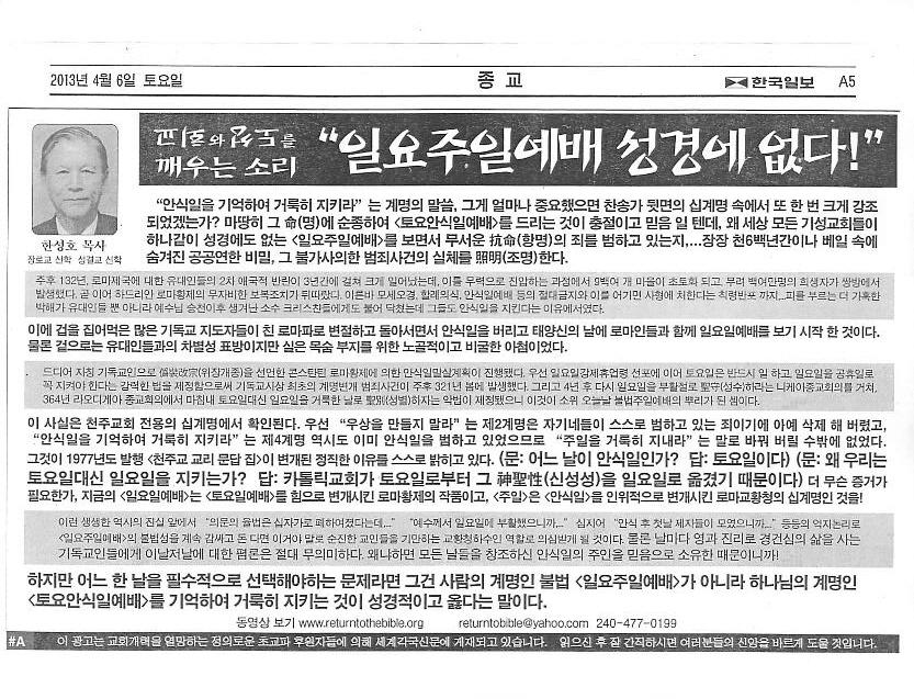 회전_hansungho pastor A-M 20140405.jpeg-page-001.jpg