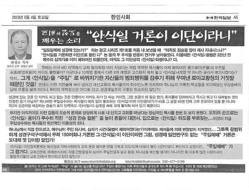 회전_hansungho pastor A-M 20140405.jpeg-page-002.jpg