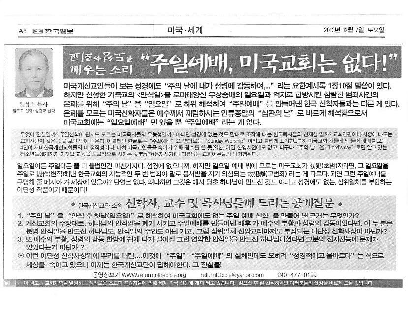 회전_hansungho pastor A-M 20140405.jpeg-page-009.jpg
