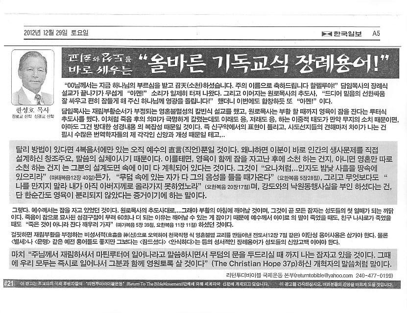 회전_hansungho pastor 1-24.jpeg-page-021.jpg