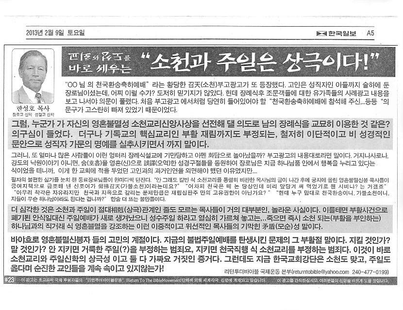 회전_hansungho pastor 1-24.jpeg-page-023.jpg