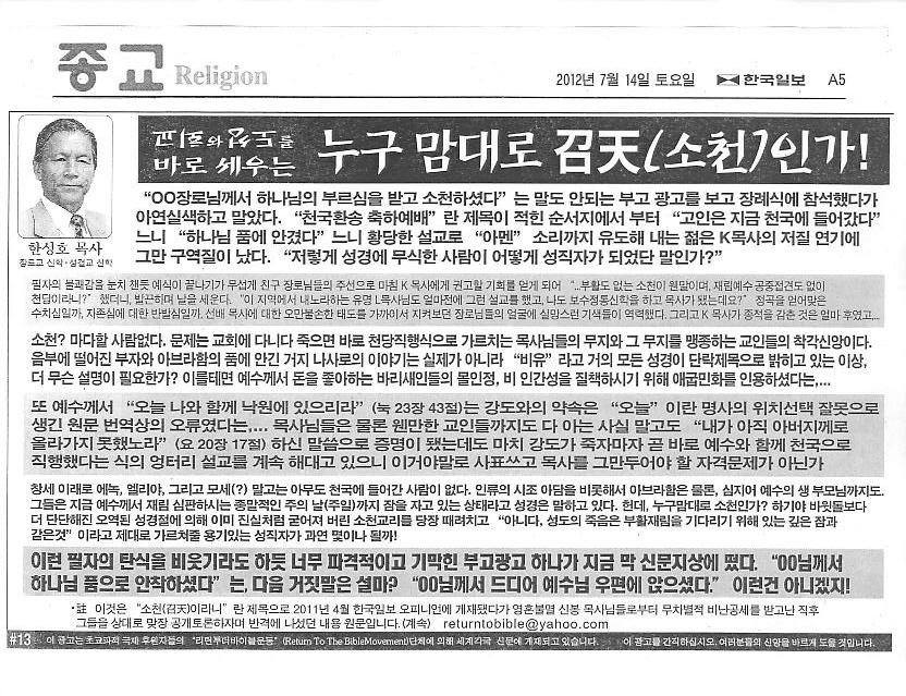 회전_hansungho pastor 1-24.jpeg-page-013.jpg