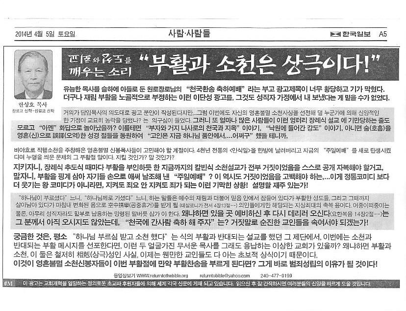 회전_hansungho pastor A-M 20140405.jpeg-page-013.jpg