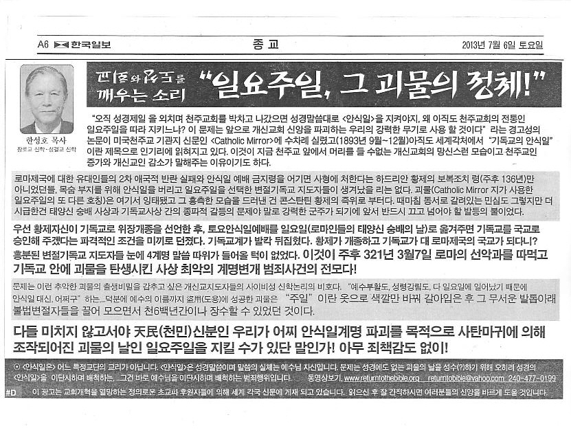 회전_hansungho pastor A-M 20140405.jpeg-page-004.jpg
