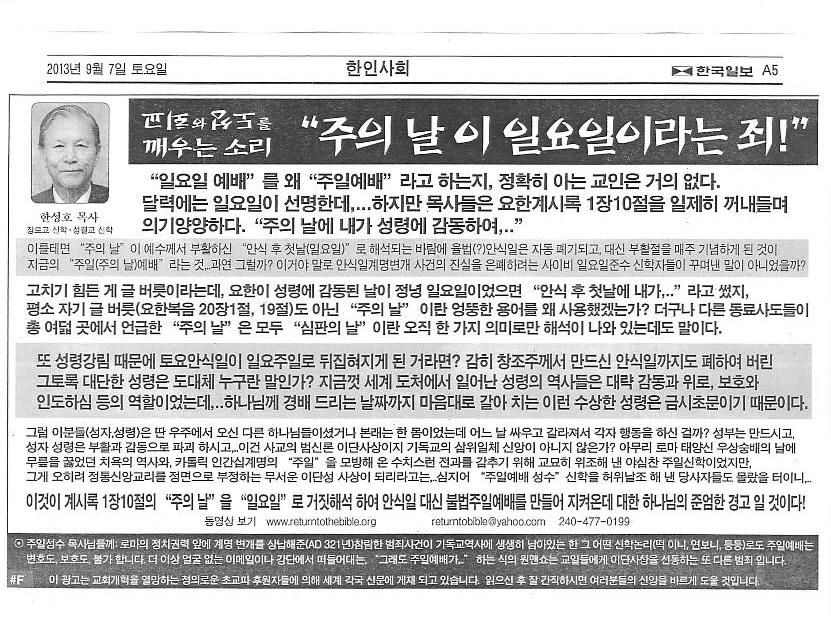 회전_hansungho pastor A-M 20140405.jpeg-page-006.jpg