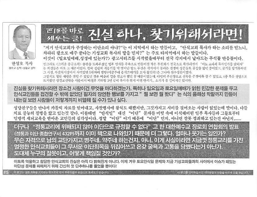 회전_hansungho pastor 1-24.jpeg-page-005.jpg